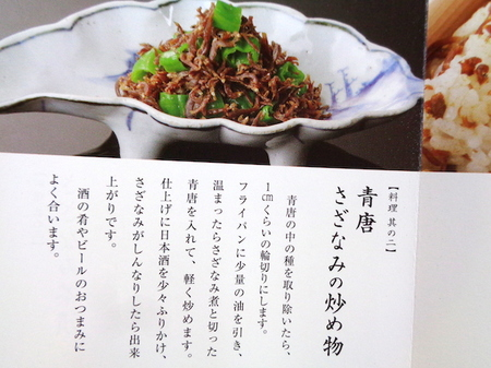 190601京都土産16.JPG