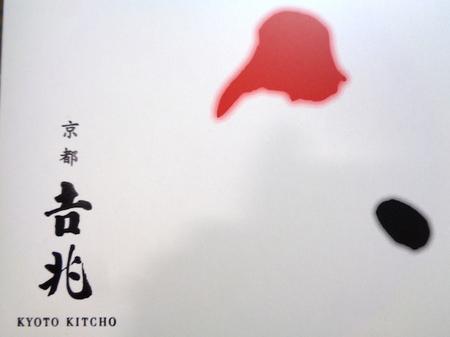 190601京都土産4.JPG