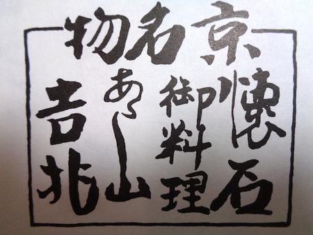 190601京都土産5.JPG