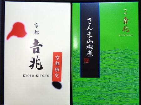 190601京都土産6.JPG