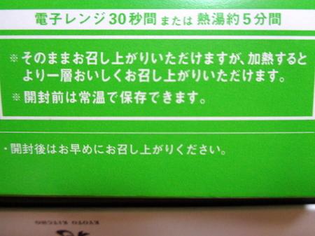 190601京都土産7.JPG