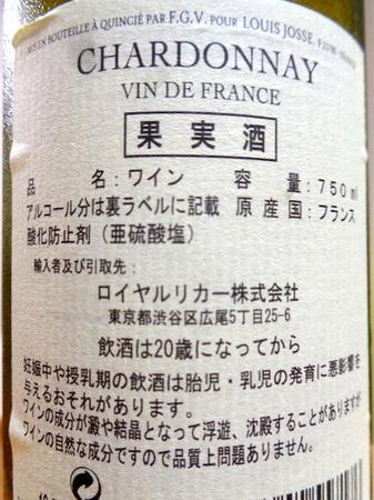 190623白ワイン3.JPG