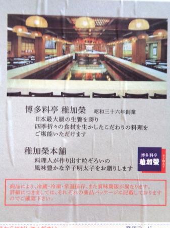190702お中元稚加榮1.JPG