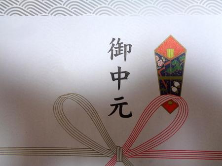 190702お中元稚加榮3.JPG