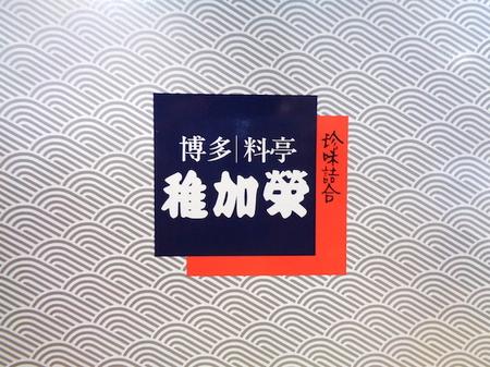 190702お中元稚加榮4.JPG