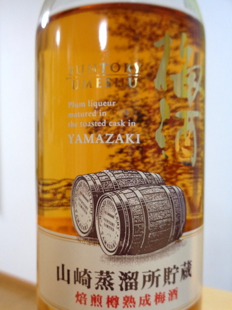 190708サントリー山崎蒸溜所貯蔵・焙煎樽熟成梅酒2.JPG