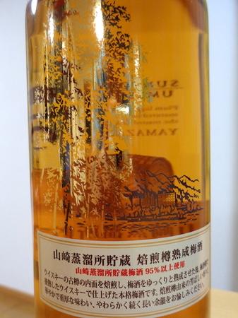 190708サントリー山崎蒸溜所貯蔵・焙煎樽熟成梅酒3.JPG