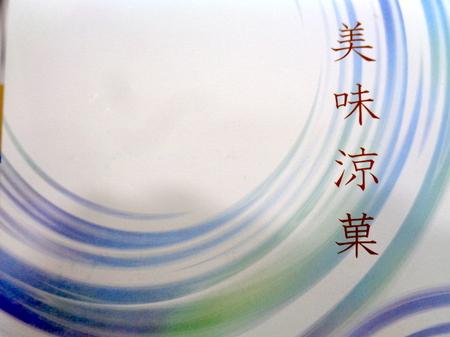 190710お中元10.JPG