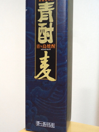 190710麦焼酎 青酎1.JPG