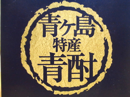 190710麦焼酎 青酎2.JPG