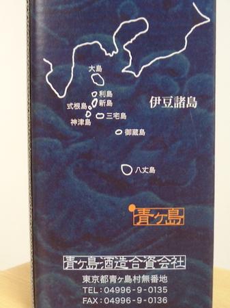 190710麦焼酎 青酎3.JPG