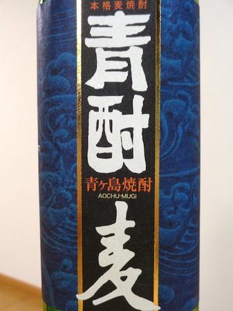 190710麦焼酎 青酎6.JPG
