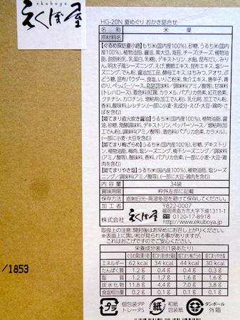 190722お中元4.JPG