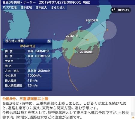 190727台風1149.jpeg