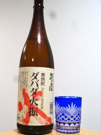 190804栗焼酎ダバダ火振1.JPG