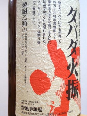 190804栗焼酎ダバダ火振2.JPG