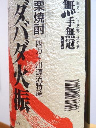 190804栗焼酎ダバダ火振3.JPG