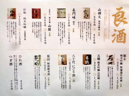 190809別邸 福の花8.JPG