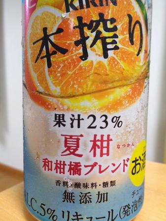 190824本搾り 夏柑2.JPG