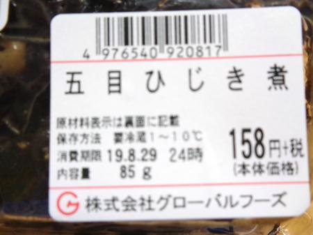 190828夕食8.JPG