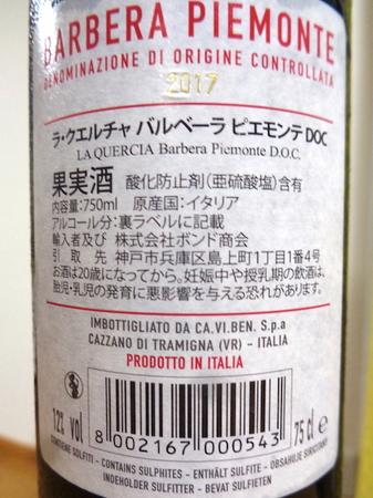 190910赤ワイン3.JPG