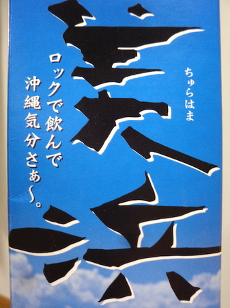 190920泡盛 美浜(ちゅらはま)2.JPG