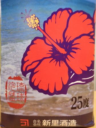 190920泡盛 美浜(ちゅらはま)3.JPG