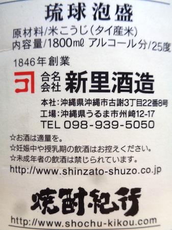 190920泡盛 美浜(ちゅらはま)4.JPG