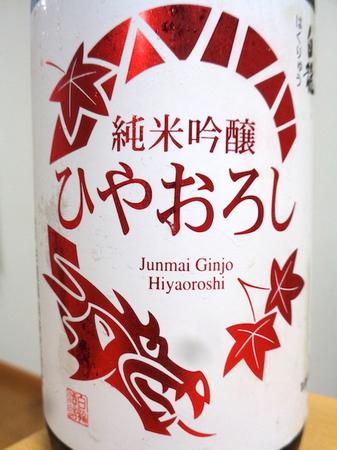 190922白龍 純米吟醸 ひやおろし2.JPG
