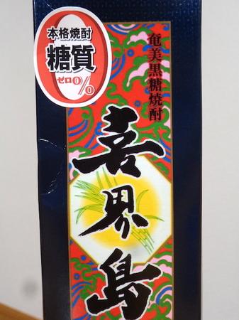 190923黒糖焼酎 喜界島2.JPG