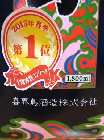 190923黒糖焼酎 喜界島3.JPG