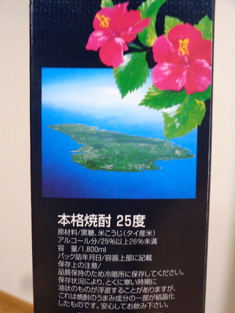 190923黒糖焼酎 喜界島4.JPG
