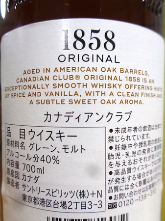 190924カナディアンウィスキー カナディアンクラブ3.JPG