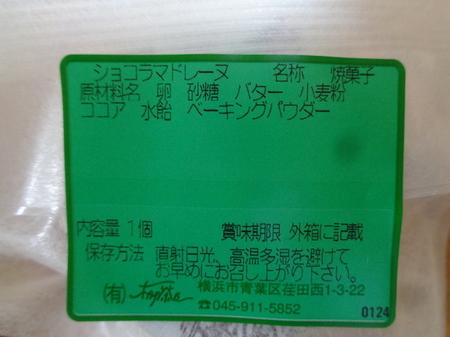 190924頂き物5.JPG