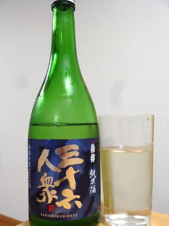 201020純米酒 三十六人衆1.JPG