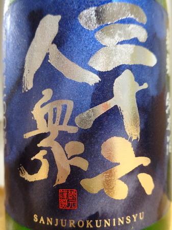 201020純米酒 三十六人衆2.JPG