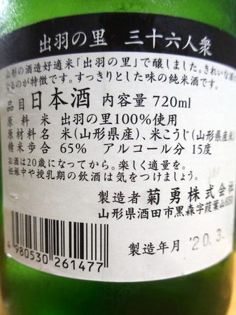 201020純米酒 三十六人衆3.JPG