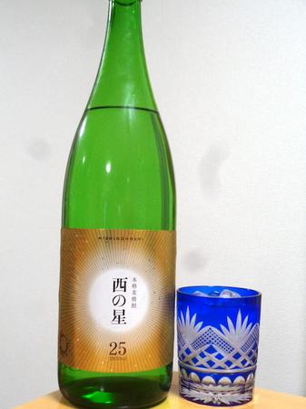 201020麦焼酎 西の星1.JPG