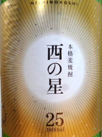 201020麦焼酎 西の星2.JPG