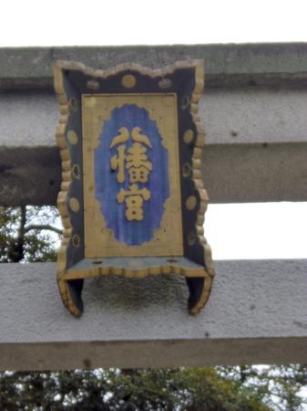 209石清水八幡宮10.JPG