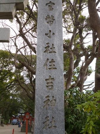 212住吉神社12.JPG