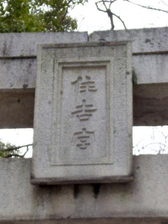 212住吉神社13.JPG