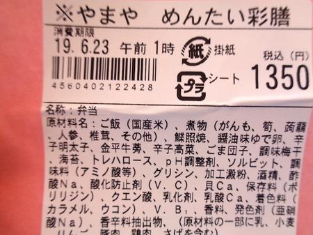 248空弁13.JPG