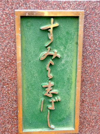 251住吉神社16.JPG