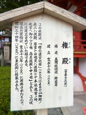 254伏見稲荷大社3.JPG
