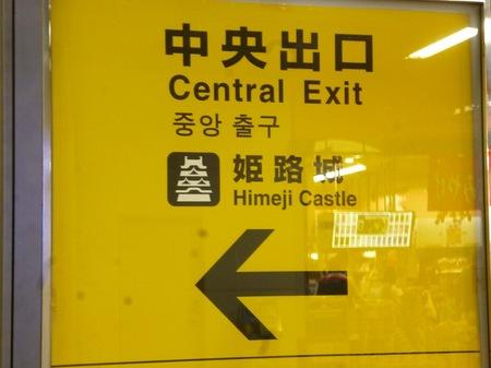 271姫路へ4.JPG