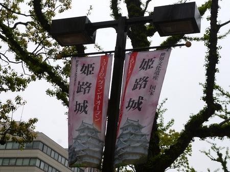 271姫路へ8.JPG