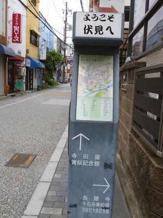 275寺田屋6.JPG