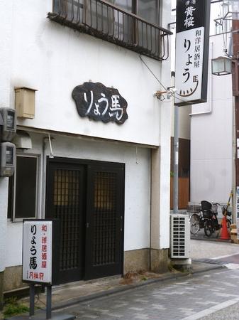 275寺田屋7.JPG
