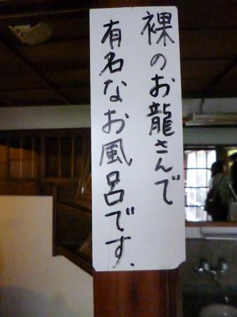 296寺田屋17.JPG